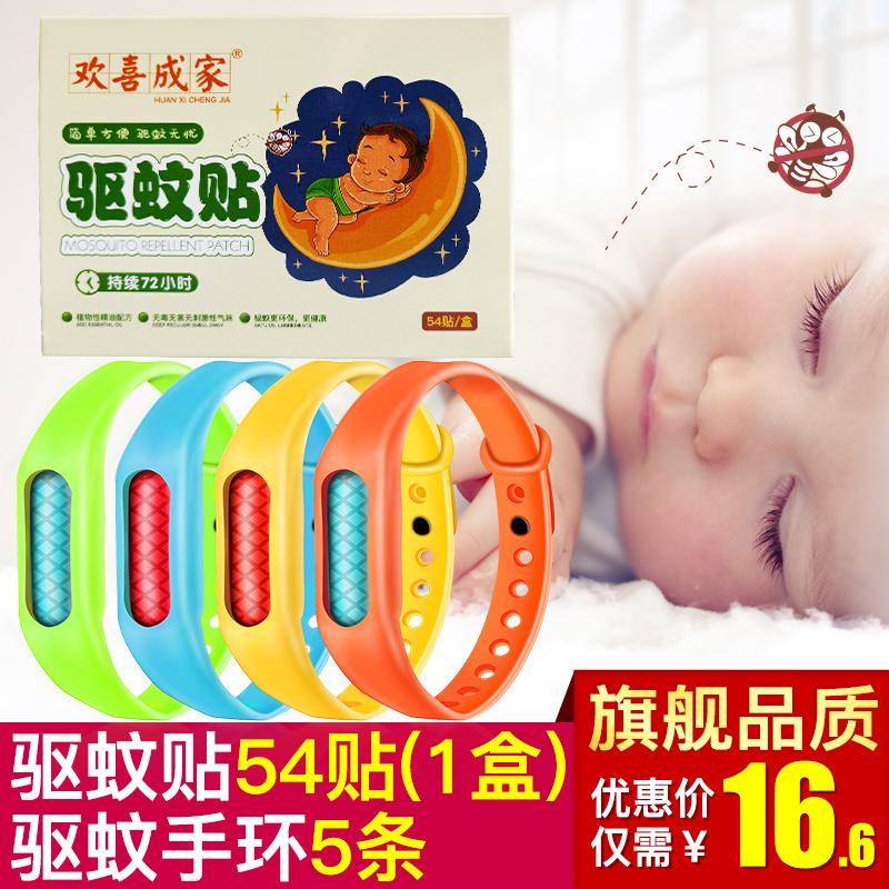 驱蚊手环成人婴儿童防蚊子扣宝宝随身户外贴孕妇防蚊贴神器驱蚊