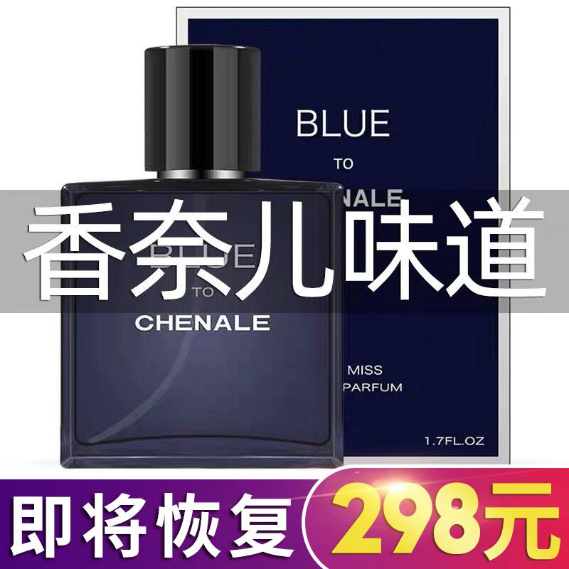 法国蔚蓝男士香水持久淡香学生木质古龙香清新大牌男人味运动香氛