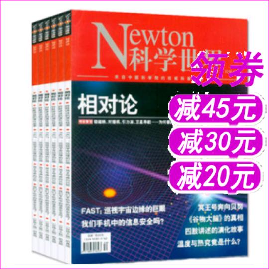 科学世界杂志10本打包2016年1/2/3/5/6/7/8/9/10/11月非合订本科普期刊Newton 另外店里还有2017年的哦