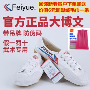 大博文鞋正品上海飞跃鞋太极鞋训练武术鞋跑步鞋田径鞋男女体考鞋