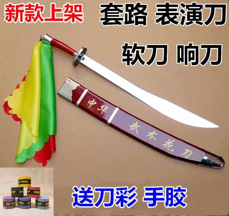 Специальное предложение кольцо нож мягкий нож тай-чи нож производительность нож высококачественный ушу палаши утро практика цветчный нож для взрослых ребенок нож закрыты край