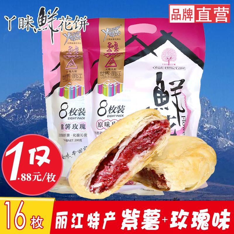 鲜花饼16枚紫薯玫瑰花饼早餐食品各地特产小吃零食 地方特色美食