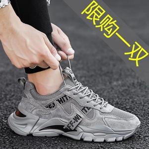 夏季透气男士运动鞋韩版潮流百搭板鞋增高小白鞋老爹鞋跑步休闲鞋