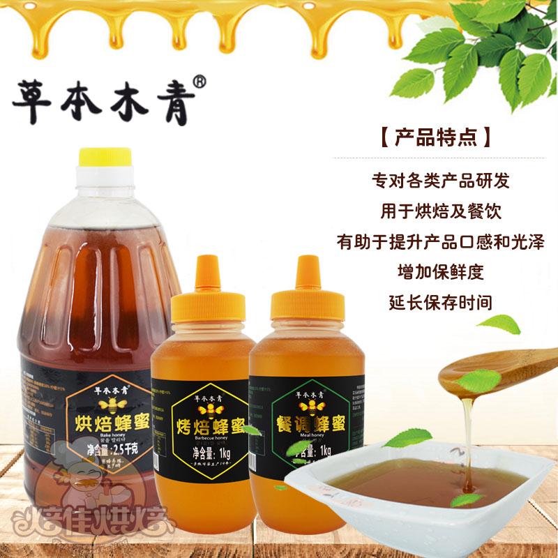 25.00元包邮草本木青烘焙蜂蜜调味蜂蜜 蛋糕奶茶烧烤餐饮菜品用蜂蜜2.5kg包邮