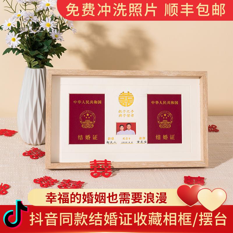 结婚证相框夫妻情侣装领证登记本摆台收藏挂墙定制纪念礼物照相框