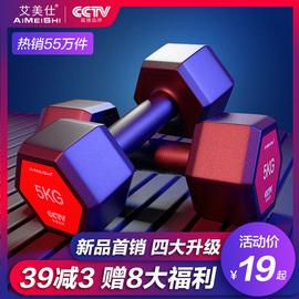 六角哑铃男士练臂肌家用健身器材5kg10公斤15/20kg包胶哑铃女一对图片