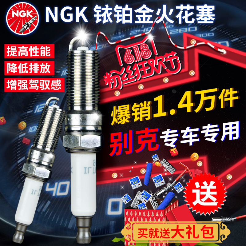 NGK Platinum Spark Plug buick Hideo XT excelle regal Lacrosse Angkor GL8 Angklung Coone
