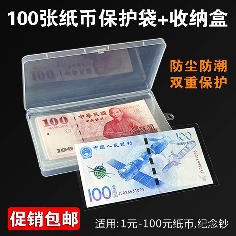Бумага валюта защитный мешок 100 месяцы + в коробку круто защищать валюта мешок монета люди валюта собирать годовщина деньги защитный мешок