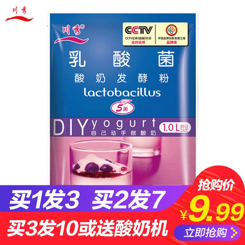 买1发3 川秀进口酸奶发酵剂发酵菌  酸奶菌粉益生菌乳酸 酸奶菌种