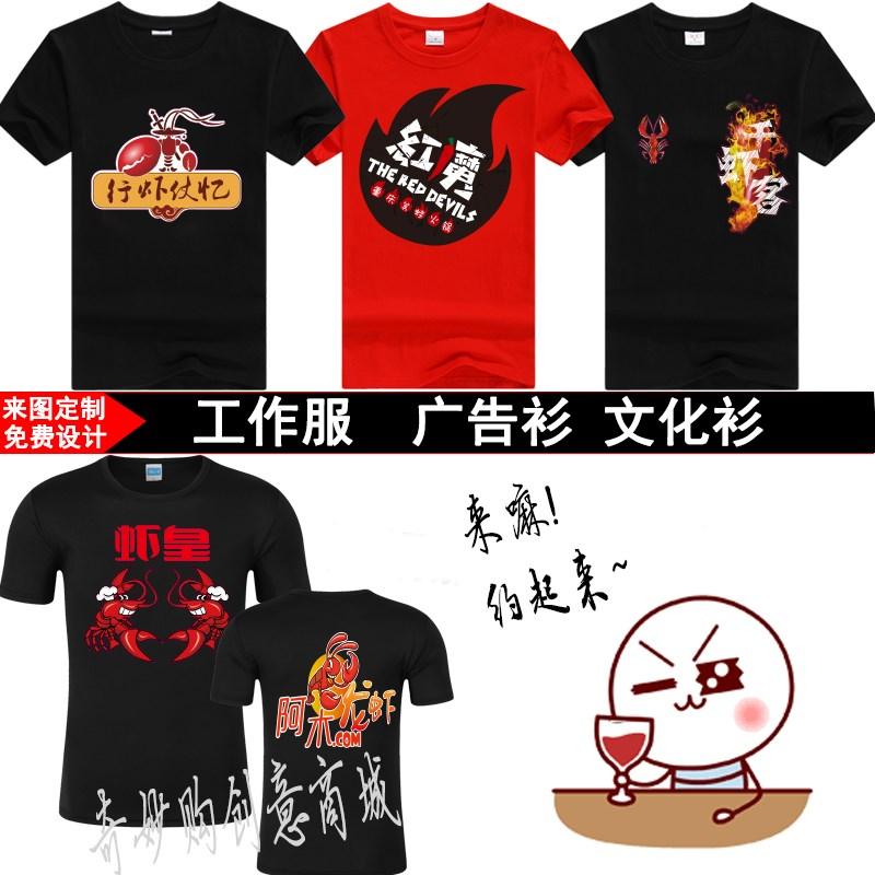 工装服理发店咖啡店小龙虾订做串串物业文化衫重庆店名答案677744
