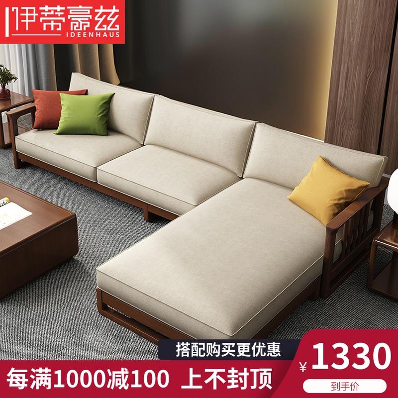 1430.00元包邮北欧实木沙发组合小户型现代简约日式木加布艺沙发客厅整装经济型