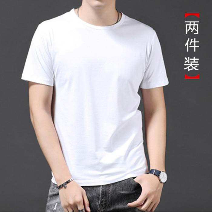 2件】莫代尔冰丝短袖T恤男装夏季纯色白圆领潮流打底衫上衣服半袖