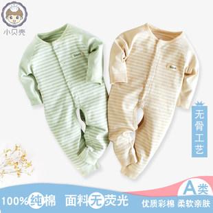 小贝壳婴儿连体衣纯棉哈衣大码秋装彩棉新生儿爬服男女宝宝内衣服