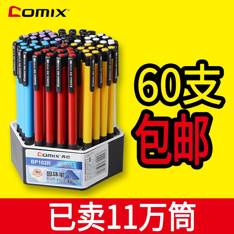 齐心圆珠笔批发包邮蓝色中油笔学生用文具办公按动圆珠笔芯原子笔