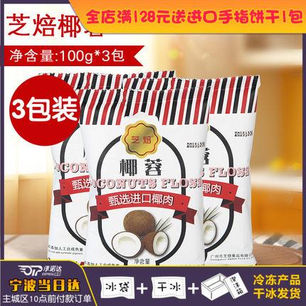 芝焙椰蓉100g*5包椰肉糯米糍原料