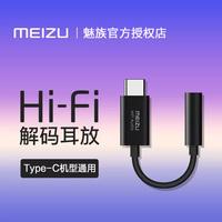 魅族HiFi解码耳放PRO转接头Type-C转3.5mm耳机16s手机解码器华为p20 p30 nova5 mate30转换线小米9转接线原装