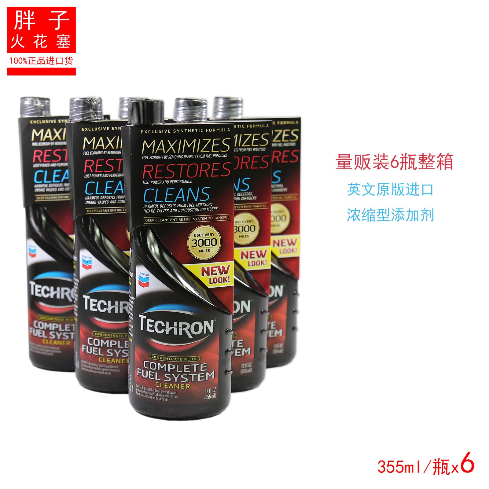 美国进口雪弗龙TCP汽油添加剂燃油宝环保提升动力六瓶包邮