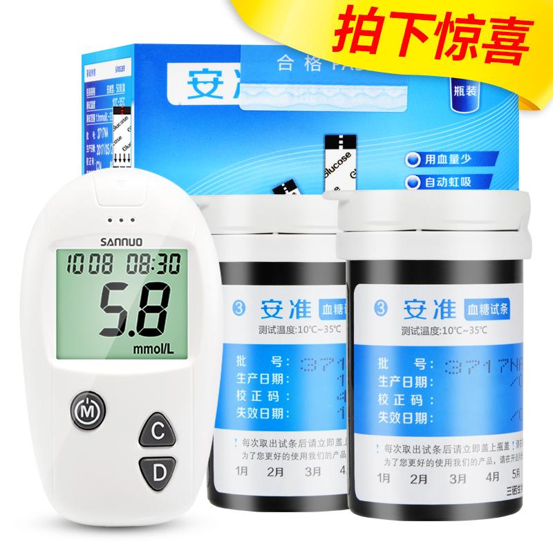 惊喜价】三诺安准血糖仪试纸50条家用血糖测试仪测血糖试条测试条
