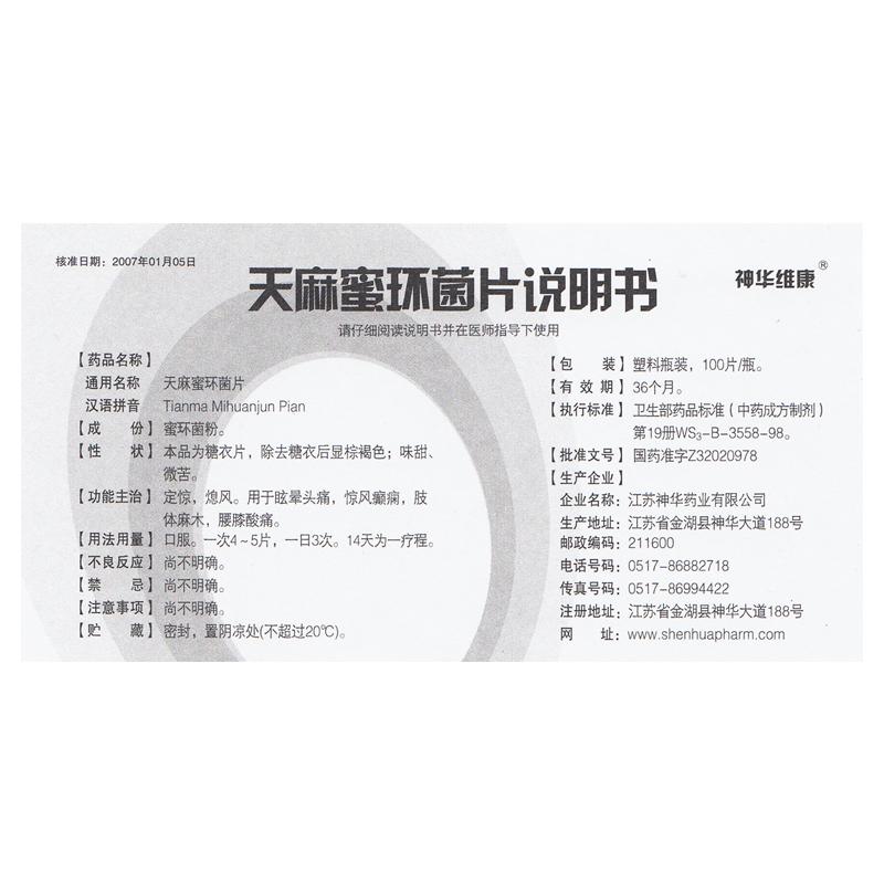 神华维康 天麻蜜环菌片 100片/瓶