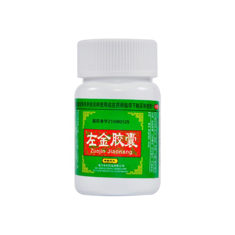 海鹤 左金胶囊36粒 泻火 疏肝和胃 止痛 呕吐酸水脘胁疼痛