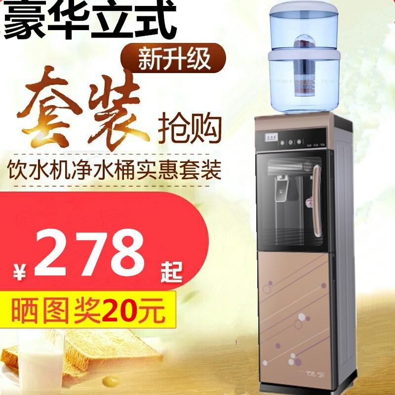 券后298.00元饮水机立式冷热过滤带自来水井水桶