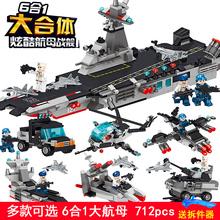 儿童兼容樂高小颗粒积木男孩子拼装益智航母机器人模型玩具6-12岁