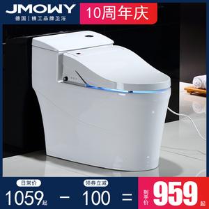 德国JMOWY节水家用陶瓷大马桶 抽水座便器卫生间无水压智能坐便器