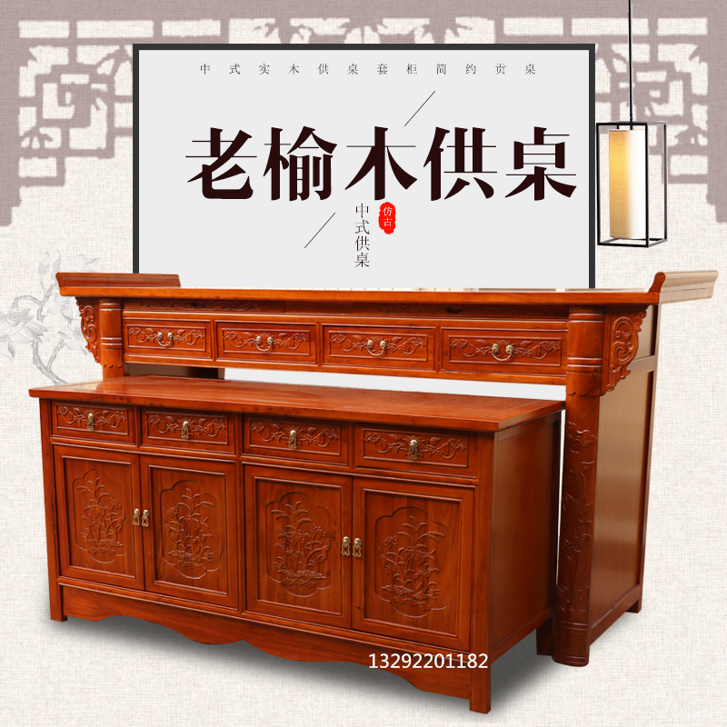 中式榆木供桌供台家用实木套柜套桌组合佛桌佛台佛龛贡台佛龛香案 Изображение 1