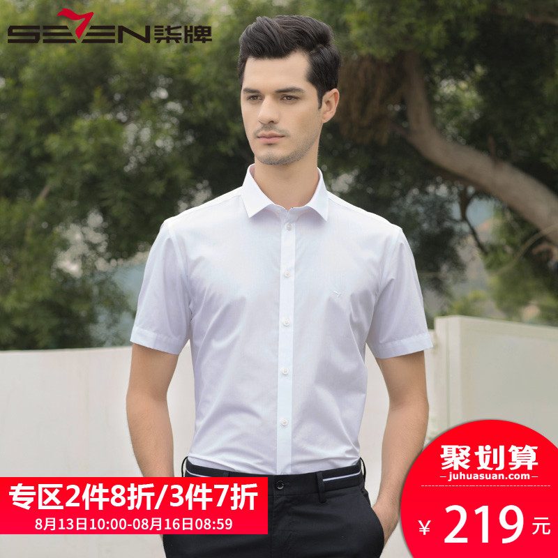 柒牌短袖衬衫 男士商务休闲纯色修身衬衣2018夏装新款青年男装