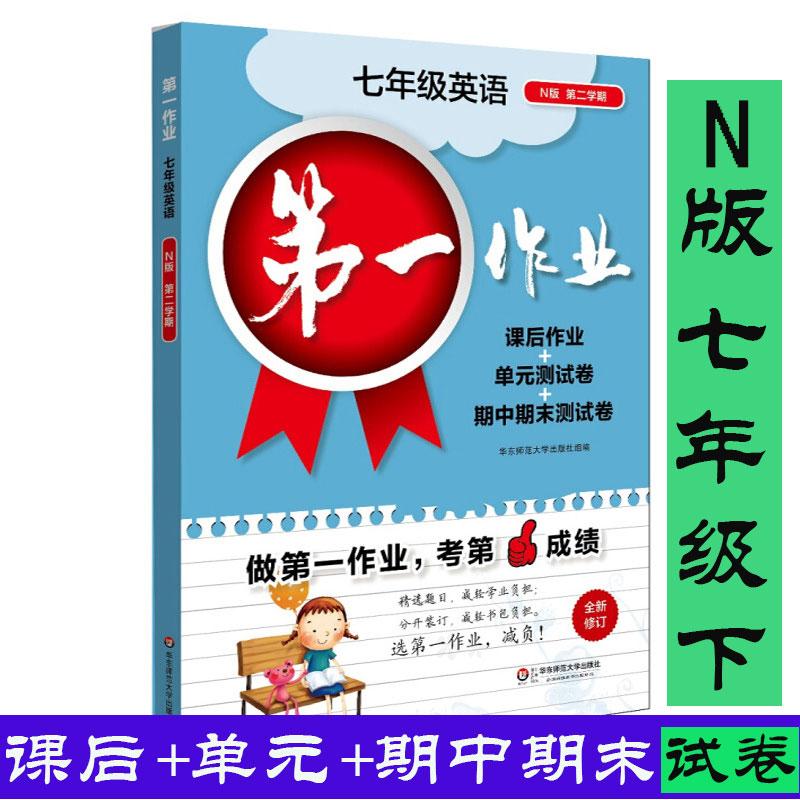 第一作業 英語N版 七年級第二學期7年級第2學期下冊 全新修訂版 課后作業+單元測試+期中期末測試卷 與上海牛津版英語教材配套