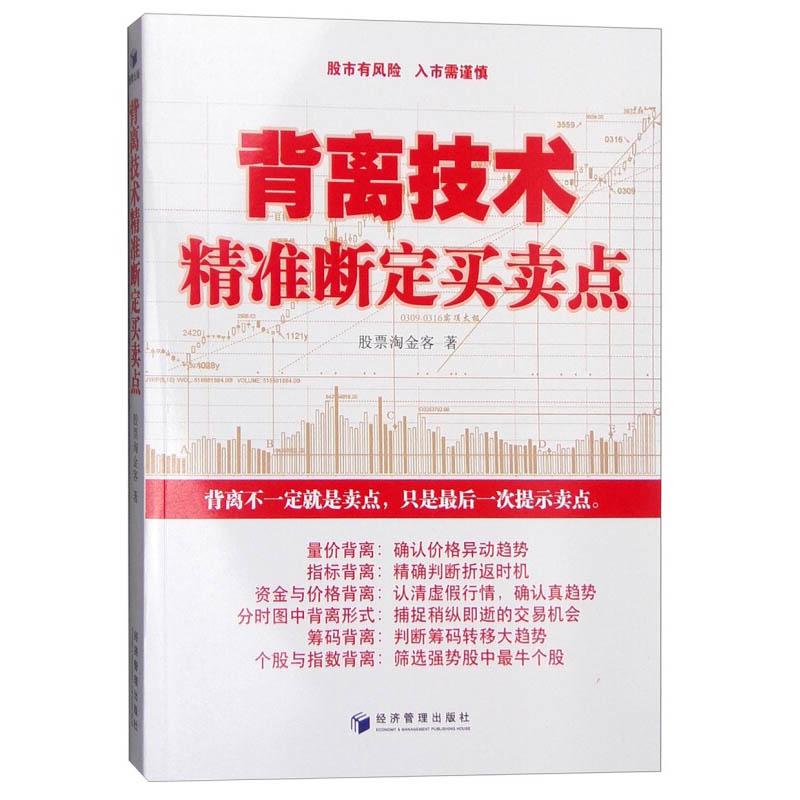 背离技术精准断定买卖点 股票淘金客  量价背离 指标背离 资金与价格背离 分时图中背离形式 筹码背离 个股与指数背 该书逐一分析