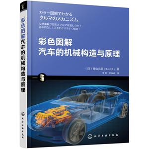 彩色圖解汽車的機械構造與原理 本書漫畫圖解方式生動介紹汽車的結構和工作原理汽車的行駛原理發動機的基本構造 形式活潑通俗易懂