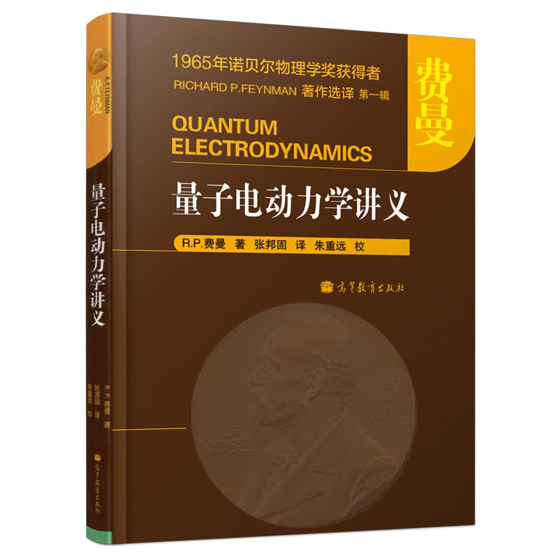 量子电动力学讲义 中文版 费曼 高等教育出版社 诺贝尔物理学奖得主著作选译 费恩曼量子电动力学讲义 费曼物理学讲义 物理教材