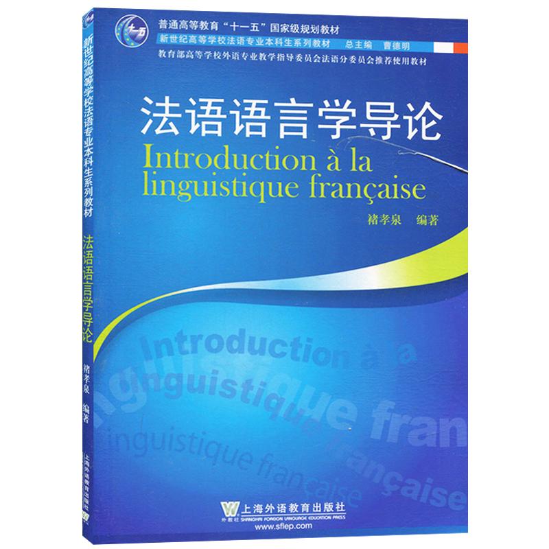 法语语言学导论 褚孝泉 上海外语教育出版社 法语语言学文库 法语语言研究 零基础学习法语 法语自学入门教程 法语学习书