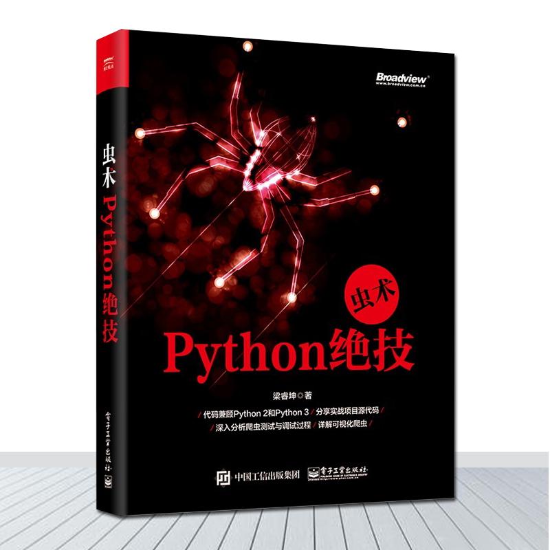 虫术Python绝技 python网络爬虫书籍Python3网络爬虫开发实战python核心编程基础教程网络爬虫入门书籍python视频编程程序设计教材 - 封面