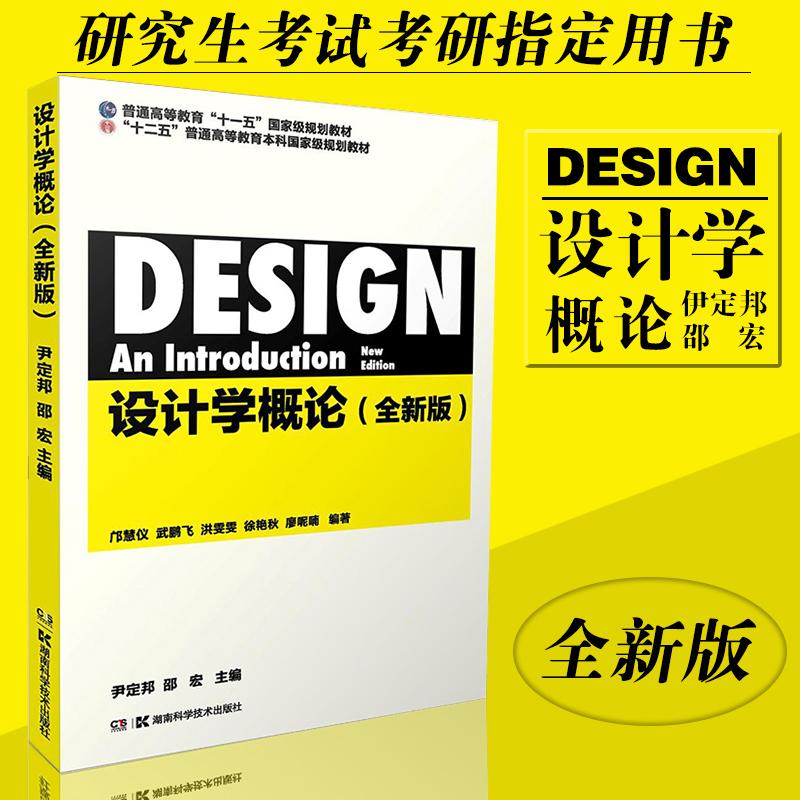 设计学概论 全新版 尹定邦 邵宏 艺术设计类相关专业指定教材书籍 研究生考试考研指定用书 9787535790255