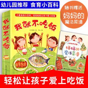 我就不吃饭全套8本亲子教育书绘本