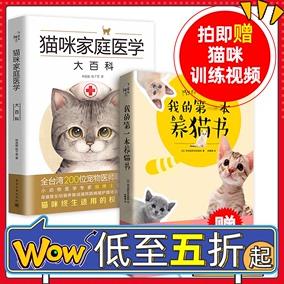 猫咪家庭医学大百科+书养猫手册