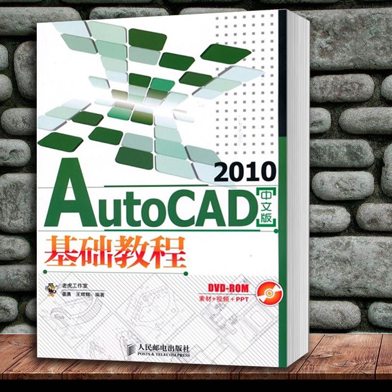 AutoCAD 2010基础教程(中文版)附光盘(素材+视频+ppt)绘图制图方法及技巧 *书籍 初学者 自学者教程计算机与互联网*书籍