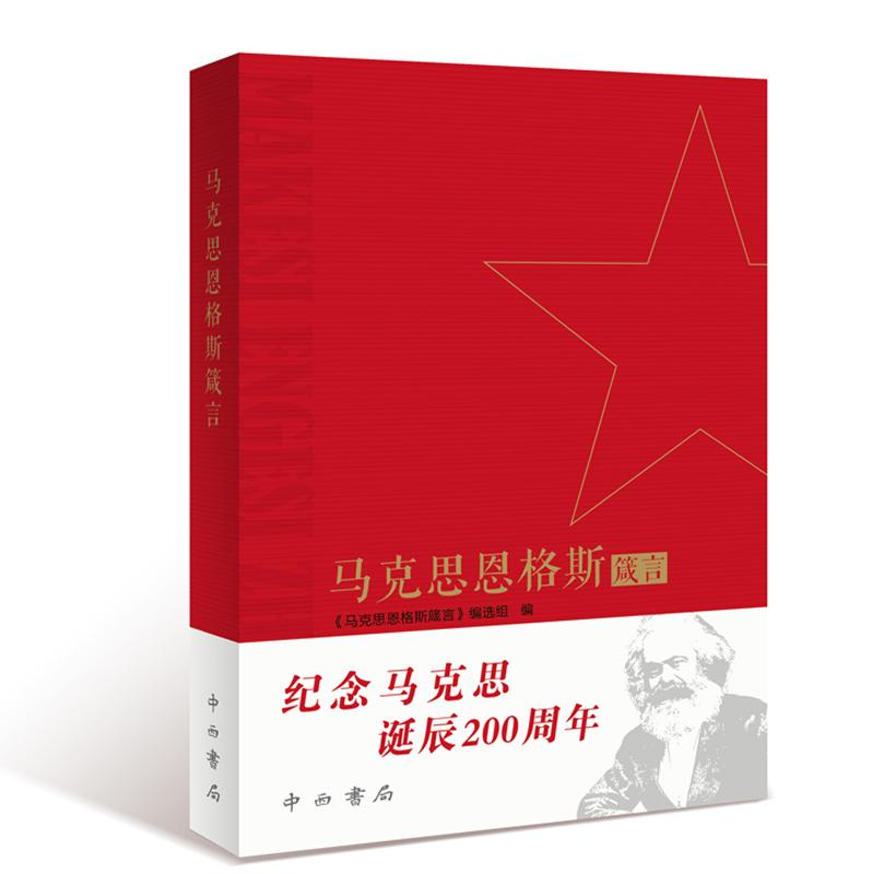 现货【纪念马克思诞辰200周年】马克思恩格斯箴言 另有列宁箴言