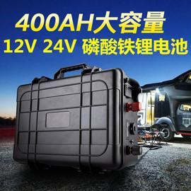 锂小牛12V 24V 大容量房车床氙气灯逆变器推进器磷酸铁锂电池电瓶