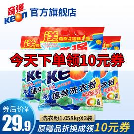 奇强花果香洗衣粉共6.35斤家庭装包邮香味久泡沫3大袋促销无赠品图片
