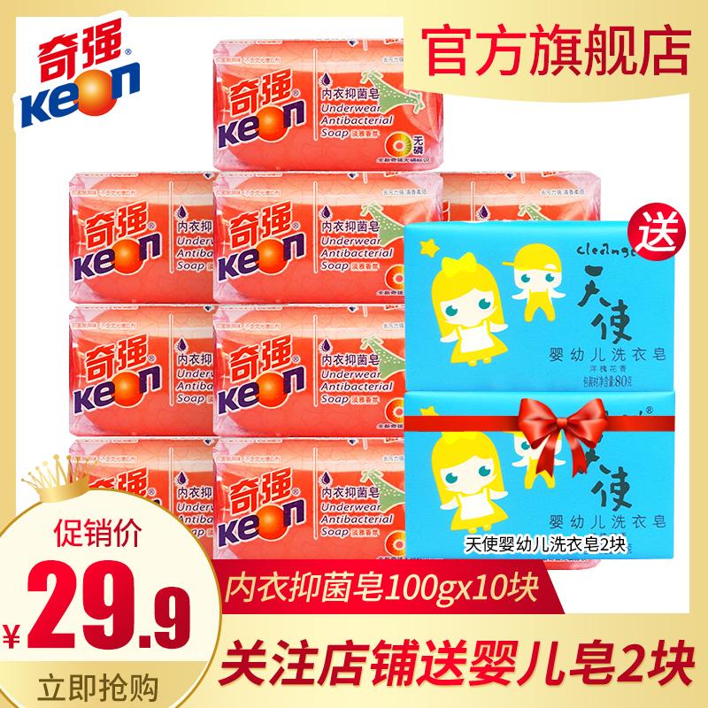 奇强内衣皂洗衣皂共12块男女士洗内衣裤肥皂透明香皂专用促销批发