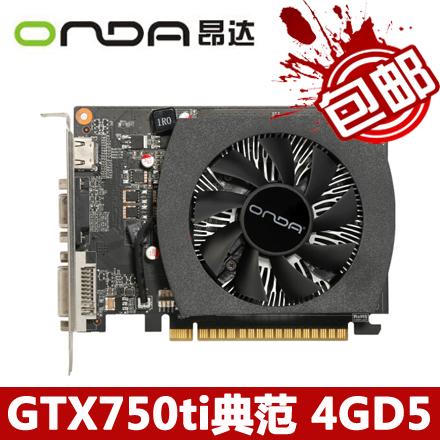 昂达GTX750Ti 4G D5 典范 台式机游戏独立显卡 正品行货 全国联保