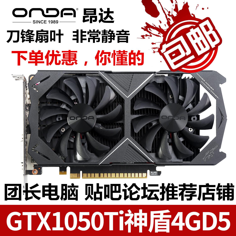 昂达GTX1050TI 4GD5神盾 台式机游戏 独立显卡 全新正品行货 联保
