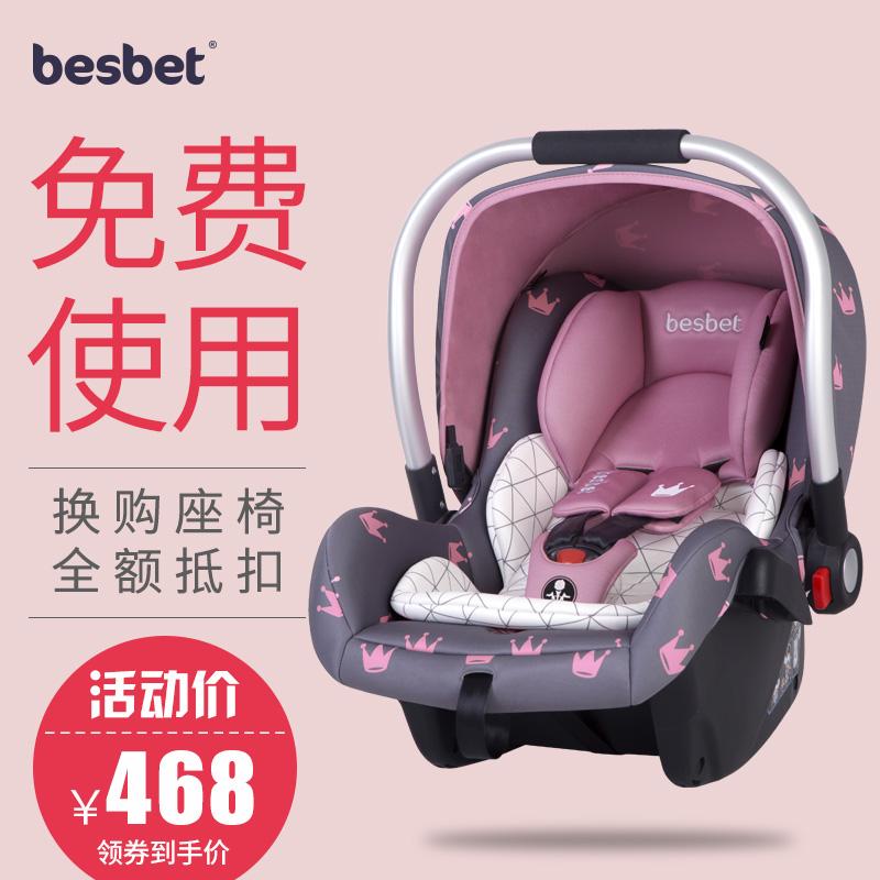 Besbet ребенок корзина стиль ребенок безопасность сиденье новорожденных автомобиль машина нагрузка портативный ребенок безопасность колыбель