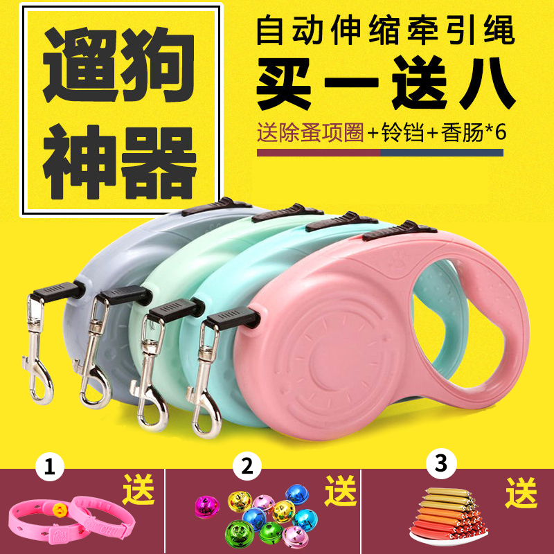 Dog traction rope automatic retractable dog chain large, medium and small dog walking artifact pet collar Teddy rope products