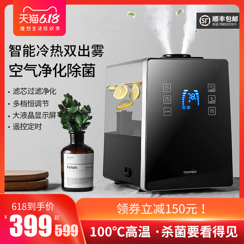 Humidifier household quiet bedroom pregnant women and infants large capacity office air conditioning air purification constant humidity aromatherapy sterilization