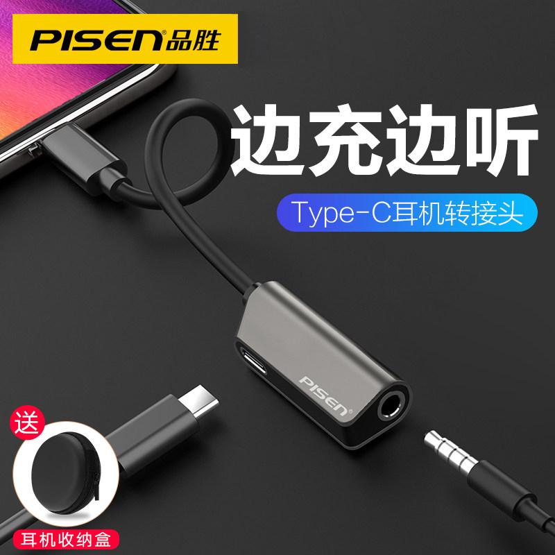 品胜type-c耳机充电华为一加转接头