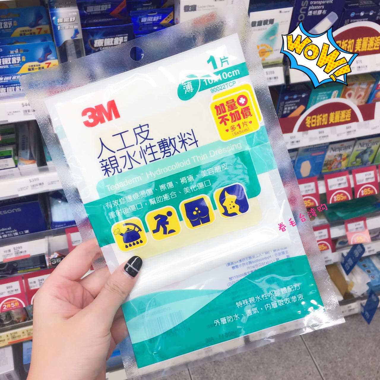 Тайвань покупка товаров ~3M искусственный кожа близко вода применять материал косметология мельница кожа оспа оспа паста содействовать продвижение травма рот заживать близко шрам отметина